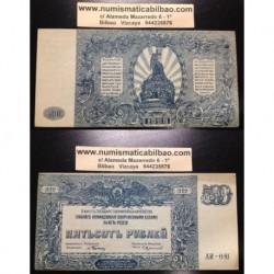 .RUSIA SUR ALTO MANDO FUERZAS ARMADAS 500 RUBLOS 1920 Pick S.434