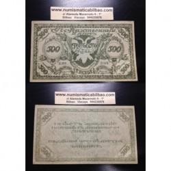 .RUSIA SIBERIA DEL ESTE 500 RUBLOS 1920 PICK S.1188 RUSSIA ROUBL