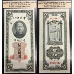 Bank Central of CHINA 5 CUSTOMS GOLD 1930 (YUAN) SUN YAT SEN SHANGAI Pick 326 BILLETE SC