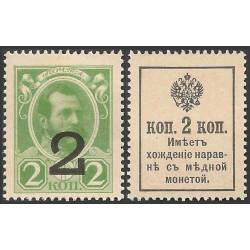 @BILLETE / SELLO MAS PEQUEÑO DEL MUNDO@ RUSIA 2 KOPEKS 1915 EPOCA IMPERIO Pick 18 SIN CIRCULAR Russia Kopecks