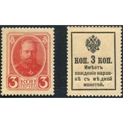 @BILLETE / SELLO MAS PEQUEÑO DEL MUNDO@ RUSIA 3 KOPEKS 1915 EPOCA IMPERIO Pick 20 SIN CIRCULAR Russia Kopecks