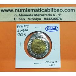 @INCREIBLE ERROR DE ACUÑACION DESPLAZADA@ EGIPTO 1 LIBRA 2015 CANAL DE SUEZ y BARCO MONEDA BIMETALICA SC Egypt 1 pound