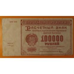 RUSIA 100000 RUBLOS 1921 RSFSR EPOCA DE STALIN Pick 117 BILLETE CIRCULADO EK-203 Russia Roubles