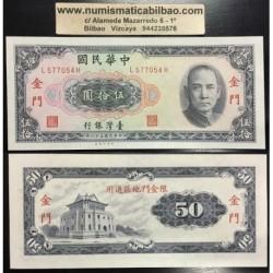 . CHINA TAIWAN 50 YUAN 1969/1970 Pick R111 SC Banknote Bank Of