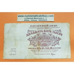 . 50000 RUBLOS 1921 RUSIA RSFSR STALIN Pick 116 RUSSIA Roubles