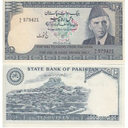 PAKISTAN 10 RUPIAS 1978 PEREGRINOS FOR HAJ PILGRIMS USE ONLY IN SAUDI ARABIA ONLY Pick R6 @GRAPAS@ BILLETE SC UNC BANKNOTE