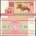 BIELORRUSIA 25 RUBLOS 1992 ALCE Pick 6 BILLETE SC Belarus 25 Roubles UNC BANKNOTE