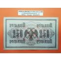RUSIA 250 RUBLOS 1917 GRAN AGUILA Firmas SHIPOV & IVANOV Pick 36 BILLETE EBC- Imperial Russia 250 Roubles Rubel BANKNOTE