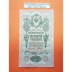 RUSIA 10 RUBLOS 1909 AGUILA IMPERIAL Firmas SHIPOV & METZ Pick 11 BILLETE MBC++ Imperial Russia 10 Roubles Rubel BANKNOTE