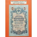 .RUSIA IMPERIO 5 RUBLOS 1909 SHIPOV PICK 35 RUSSIA ROUBLES SC