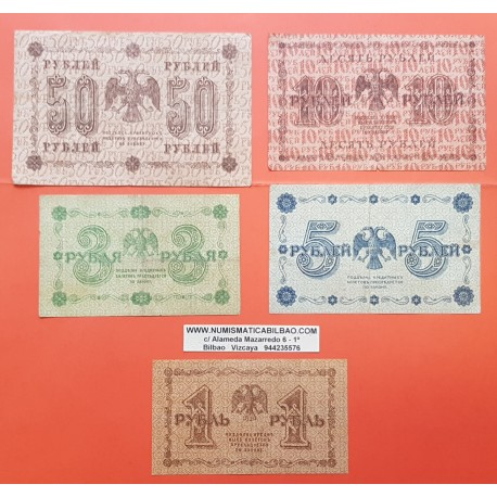 .RUSIA IMPERIO 250 RUBLOS 1917 Pick 36 EBC RUSSIA EMPIRE ROUBLES
